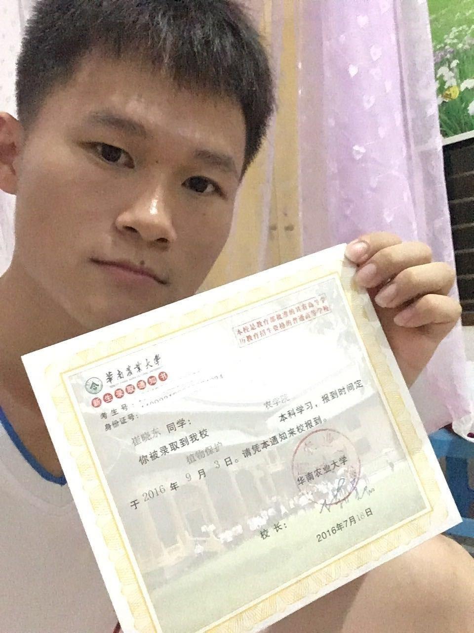 崔晓东成功被华南农业...