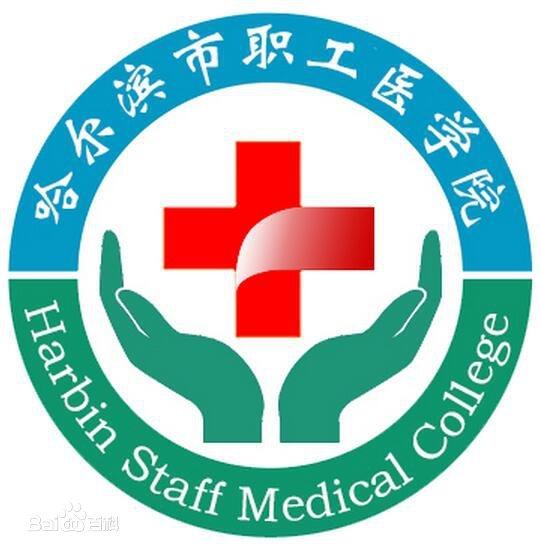 Harbin Staff Medical College