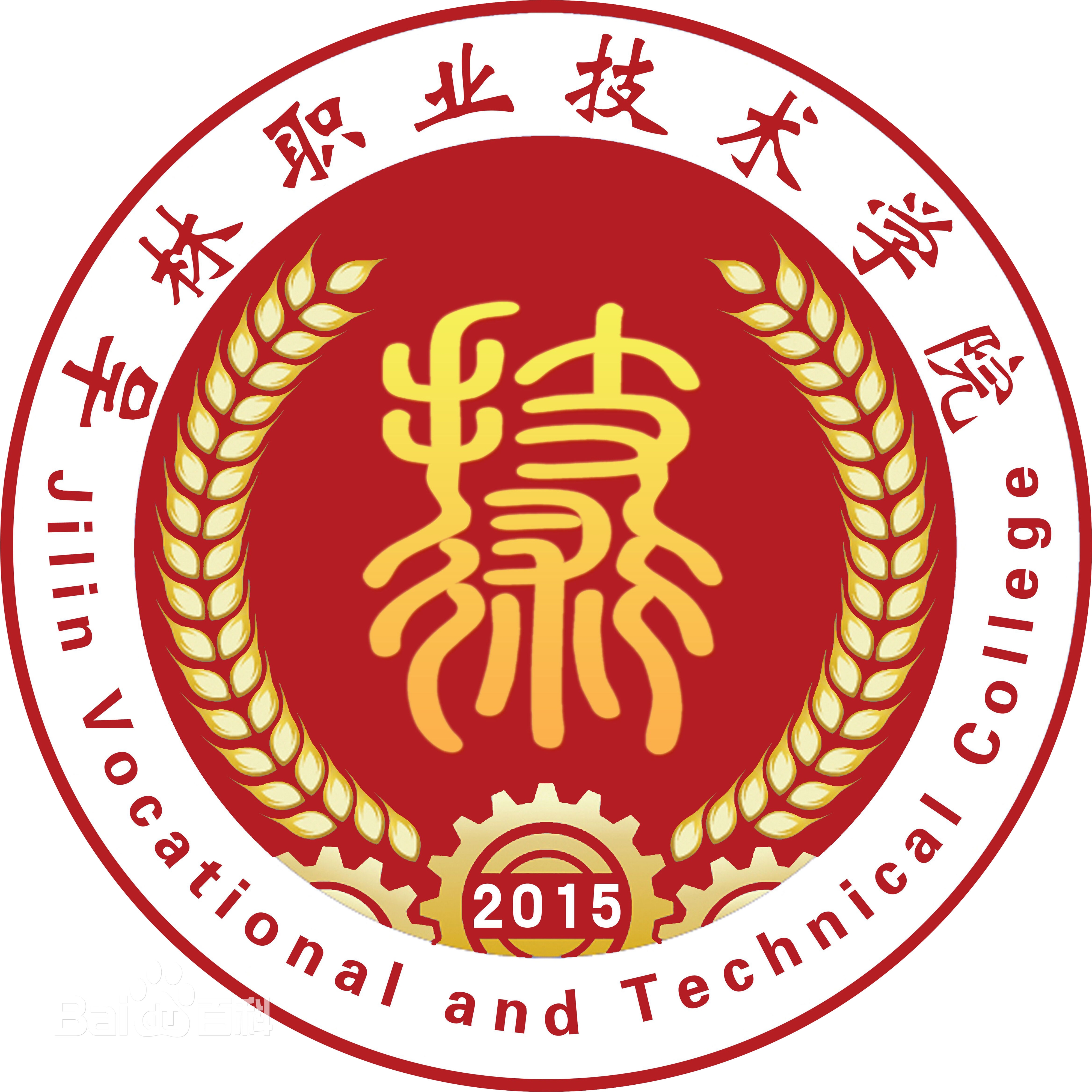 Jilin Vocational and Technical College