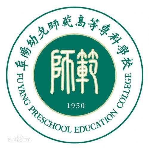 Fuyang Preschool Teachers' College