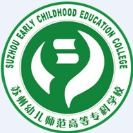 Suzhou Early Childhood Education College