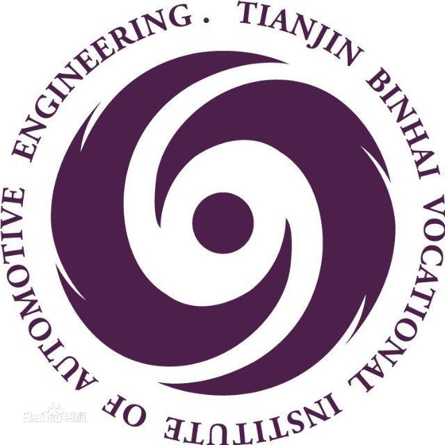 Tianjin Binhai Vocational Institute of Automotive Engineering