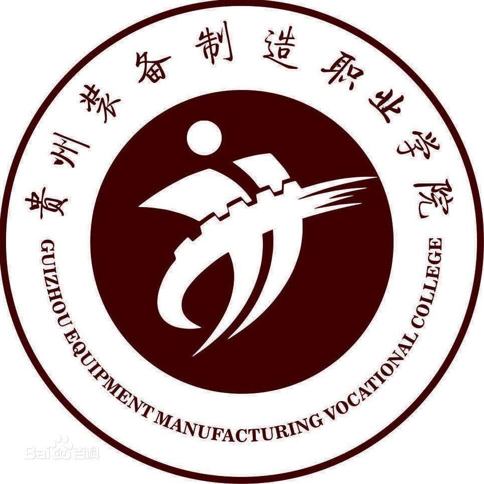 guizhou equipment manufacturing vocational college