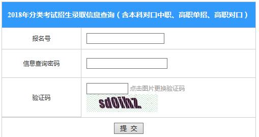 2018年广西高考招生录取信息查询入口 普通高校录取查询入口