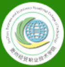 Guizhou Vocational and Technical College of Economics and Trade