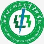 Xiangzhong Normal College For Preschool Education