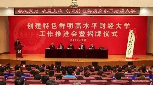 【专家解读】谢云峰:西安财经大学正式揭牌,报考变化大,早准备早受益