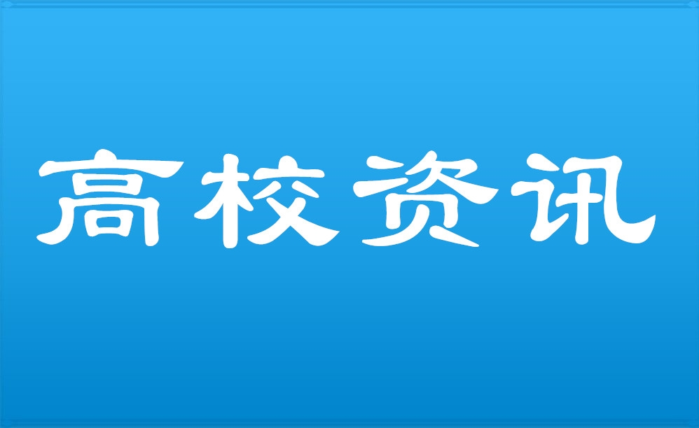 四川4所高校上榜!2019年中国大陆最具创新力高校百强出炉