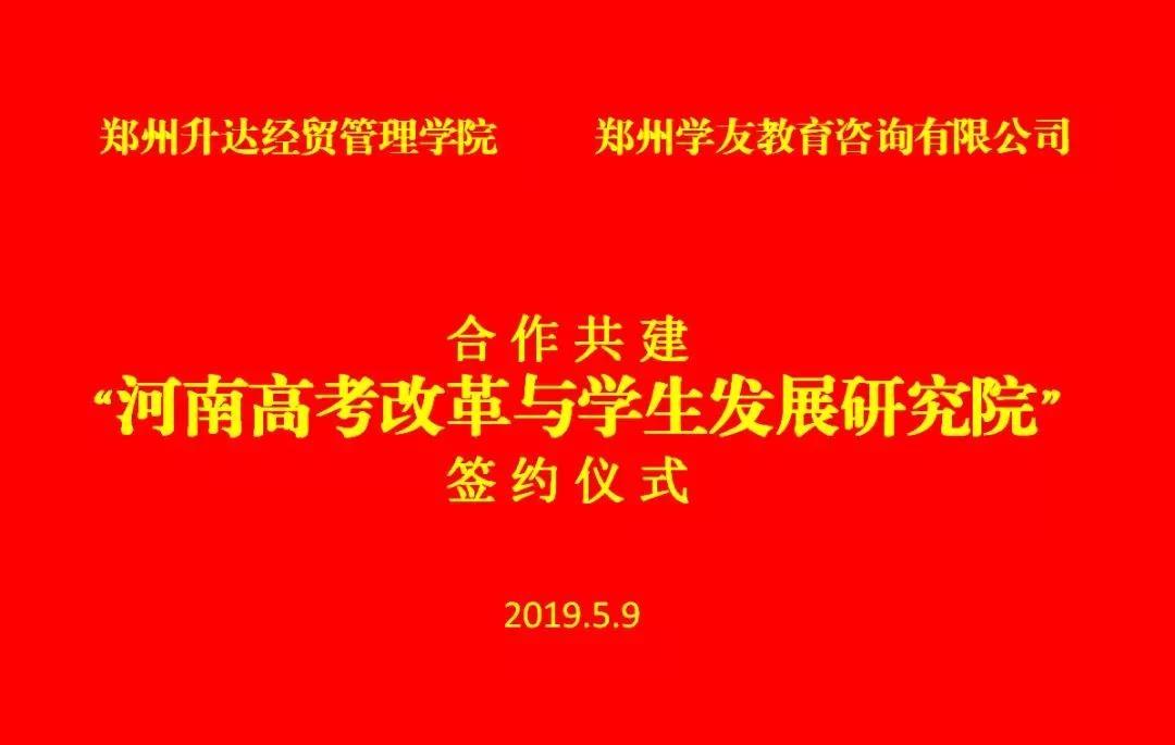 学友大事件:河南高考改革与学生发展研究院正式成立!