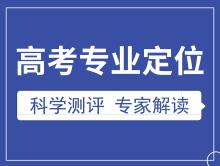 """贵州省高中生""""兴趣测评及专家解读""""服务"""