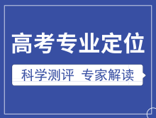 """贵州省高中生""""性格特质测评及专家解读""""服务"""