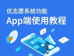 优志愿系统app端使用教程