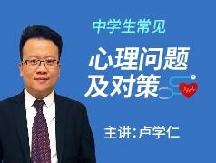 卢学仁:中学生常见心理问题及对策