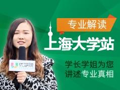 上海大学-学长学姐说专业