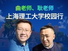上海理工大学校园行