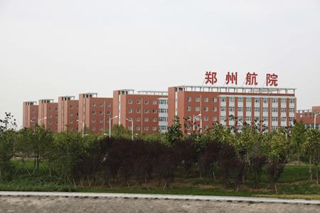 郑州航空工业管理学院2020年招飞简章