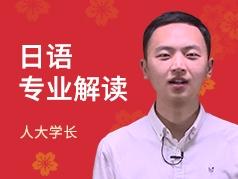 人大学长-日语专业