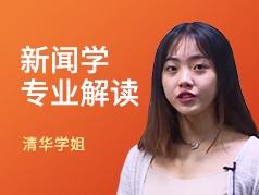 清华学姐-新闻学专业