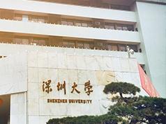 深圳大学:梦开始的地方