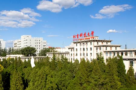北京科技大学2020年高水平艺术团招生简章