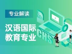 汉语国际教育专业解读