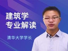 清华学长-建筑学专业解读