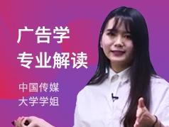 中国传媒大学学姐-广告学专业
