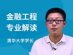 清华学长-金融工程专业