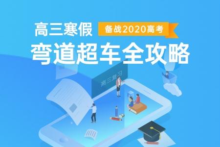 备战2020高考:高三寒假弯道超车全攻略!