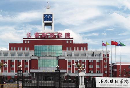校友会2020中国各地区一流民办大学排名(东北三省)