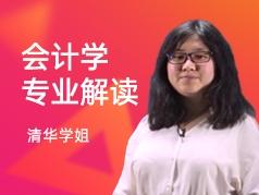 清華學姐-會計學專業