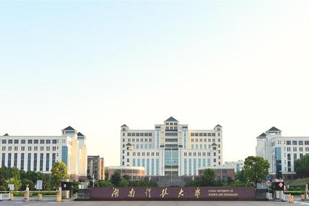 湖南科技大学2020年艺术类专业招生简章