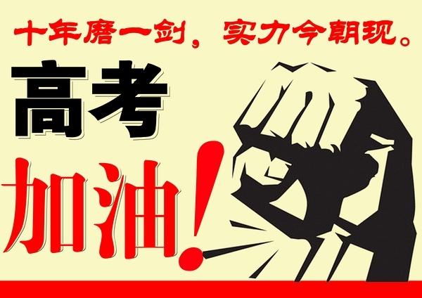 定了,教育部通知2020高考推迟到7月7日,湖北、北京待定