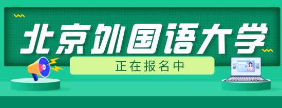 """北京外国语大学2020年""""一带一路""""外语专业实行综合评价模式,首次在贵州招生,正在报名中"""