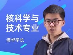 清华学长-核科学与技术专业