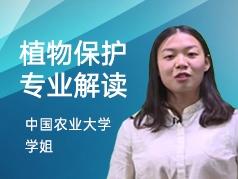 中国农业大学学姐-植物保护专业