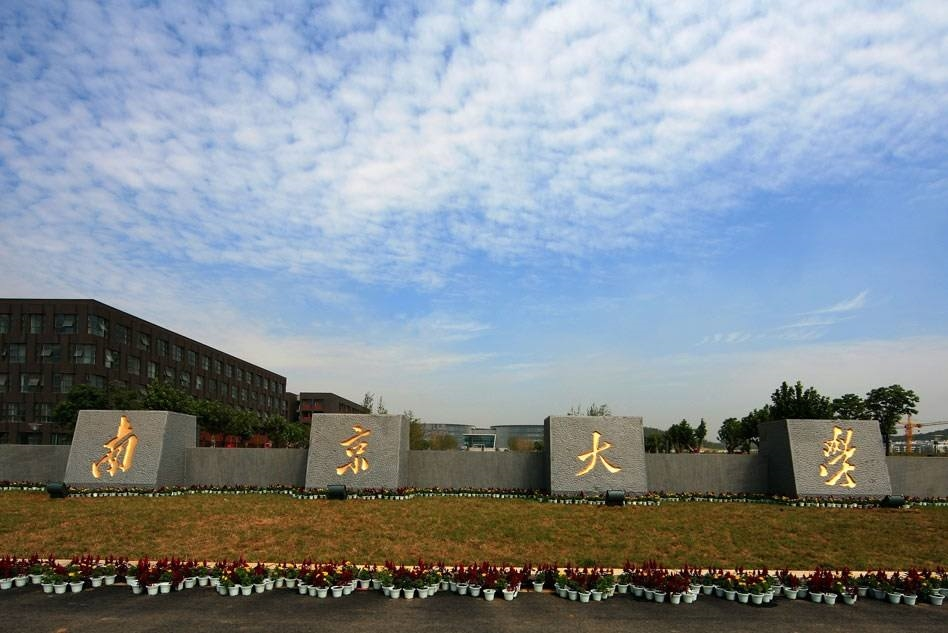 南京大学2020年励学计划招生简章