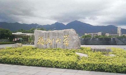 福州大学2020年高校专项计划招生简章