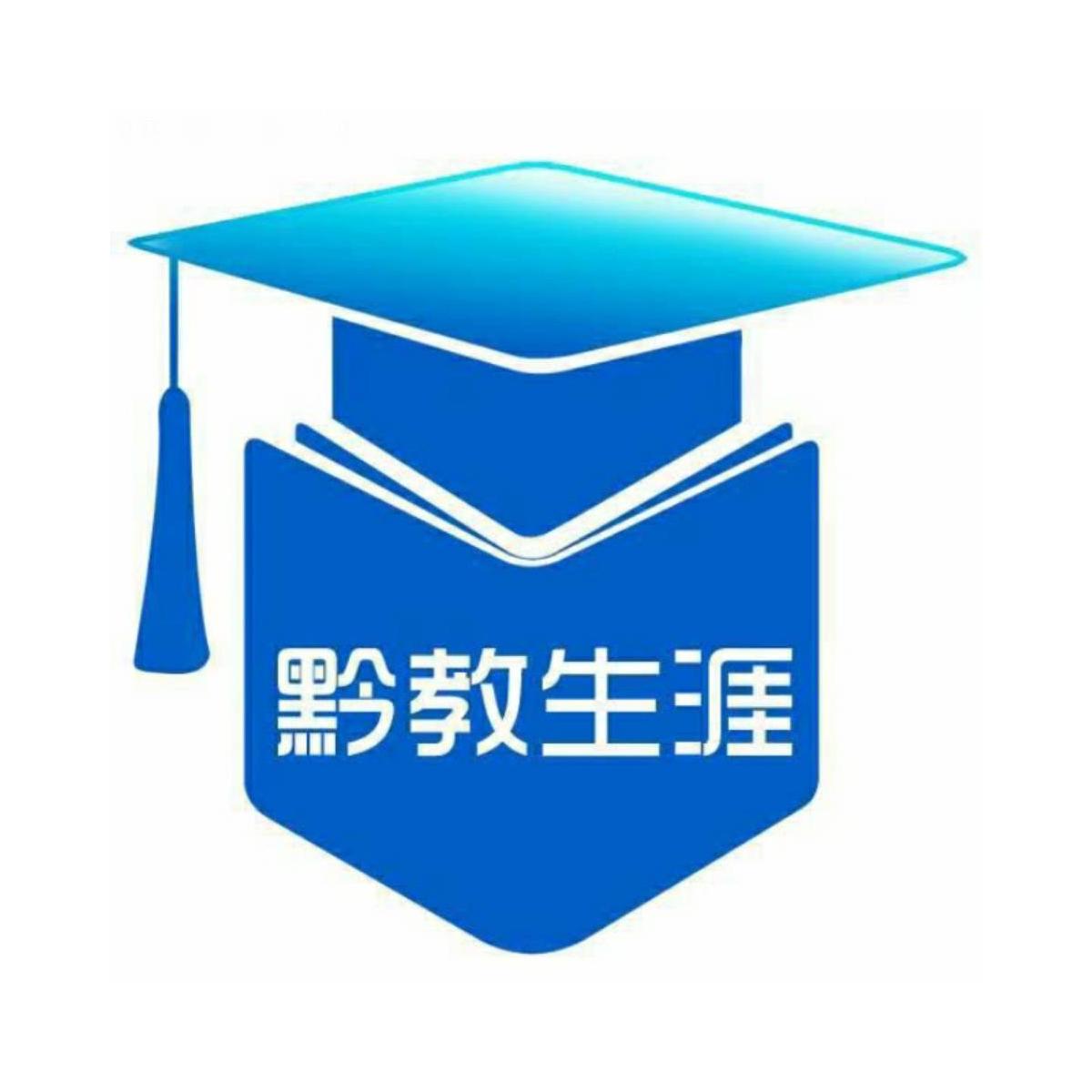 黔教生涯-升学规划组