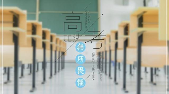 【荐读】2020高考志愿填报常见心理分析