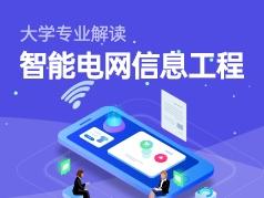 智能电网信息工程专业解读