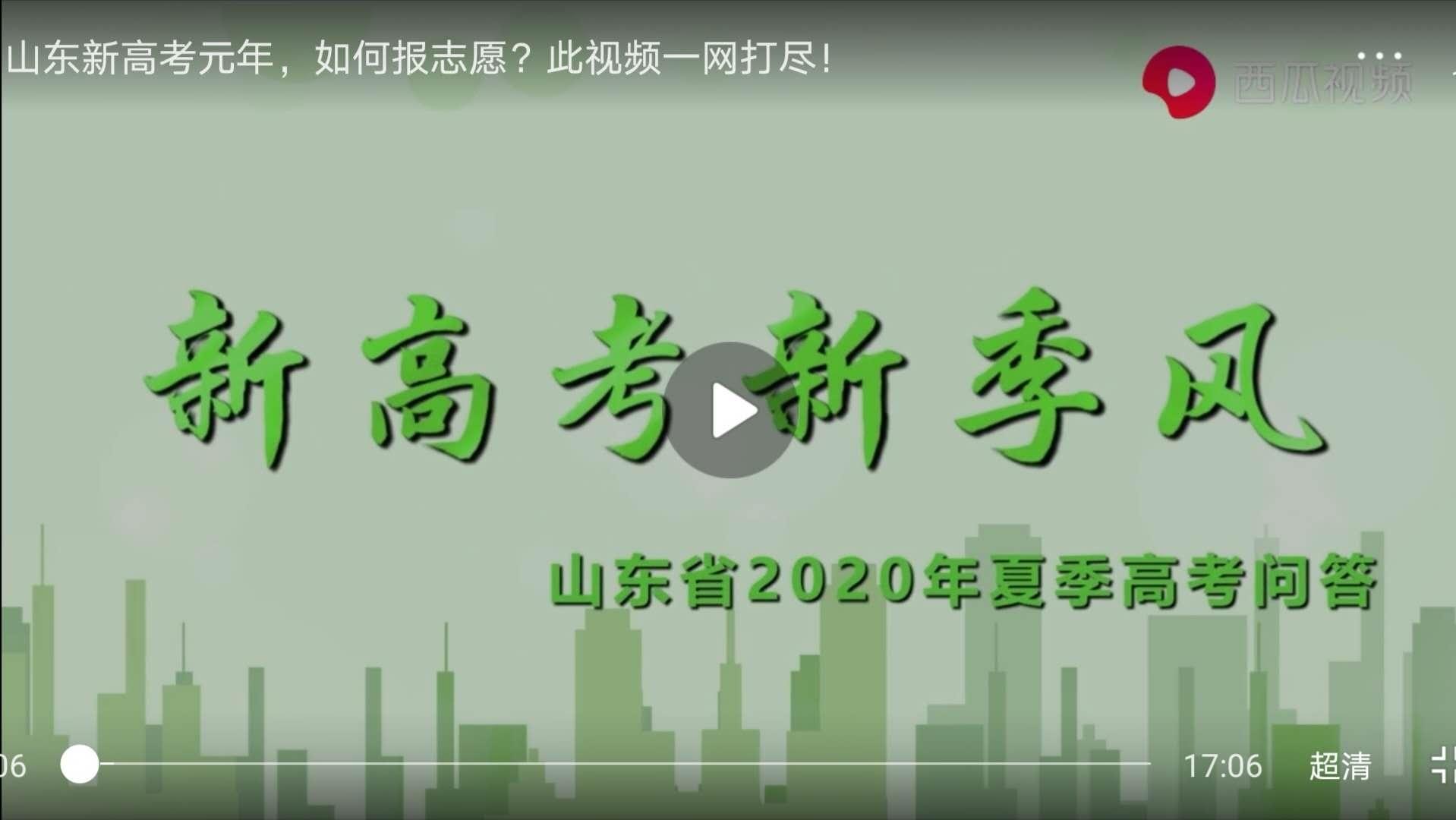 """山东省2020年""""新ug官网下载 """"问答"""
