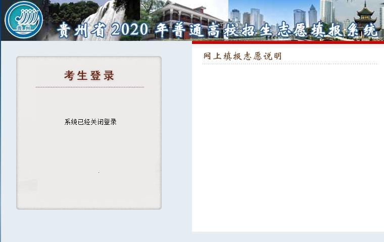 2020年贵州高考志愿填报时间