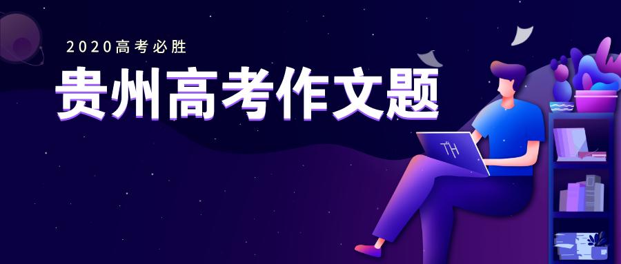 刚刚!贵州省2020年高考作文题出炉!