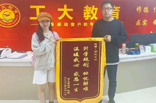 吴薇同学被重庆大学成...