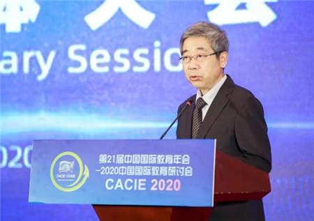 ug官网下载 部长陈宝生出席2020中国国际ug官网下载 研讨会全体大会