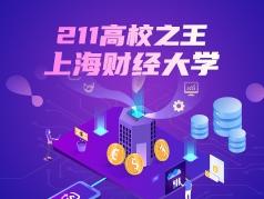 211高校之王 上海财经大学