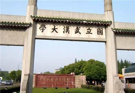 武漢大學2021年強基計劃招生簡章