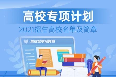 2021年高校专项计划高校名单及招生简章汇总